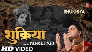शुक्रिया Shukriya I PANKAJ RAJ I New Latest Devi Bhajan I Full HD Video Song - TSERIESBHAKTI