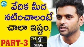 "#EeNagaranikiEmaindi Movie Team Exclusive Interview Part #3 || Oh""Pra"" Show - IDREAMMOVIES"
