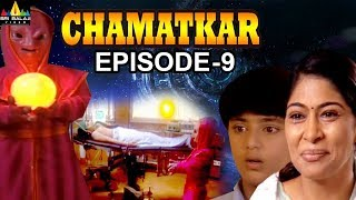 Chamatkar | Indian TV Hindi Serial Episode - 9 | Sri Balaji Video - SRIBALAJIMOVIES