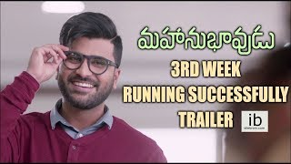 Mahanubhavudu 3rd week running successfully trailer - idlebrain.com - IDLEBRAINLIVE