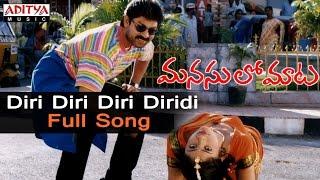 Diri Diri Diri Diridi Full  Song ll Manasulo Maata Songs ll Jagapathibabu,Srikanth, Mahima Chowdary - ADITYAMUSIC