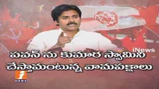 Will Pawan Kalyan Become Another Kumaraswamy For AP With Left Parties Support? | Spot Light | iNews - INEWS