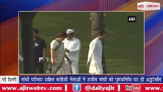 video : गांधी परिवार सहित कांग्रेसी नेताओं ने राजीव गांधी को पुण्यतिथि पर दी श्रद्धांजलि