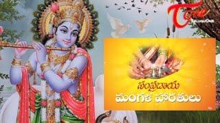 Sampradaya Mangala Harathulu || Episode 21 || Harathi Gonuma Krishna - TELUGUONE