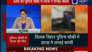 दिल्ली की तिलक विहार पुलिस चौकी में एक नाबालिग लड़की ने फांसी के फंदे पर झूलकर खुदकुशी करी - ITVNEWSINDIA