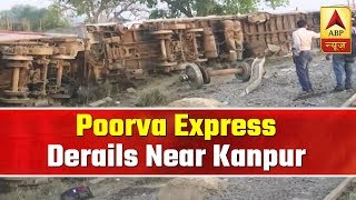 12 coaches of Poorva Express derails near Kanpur; 14 injured - ABPNEWSTV