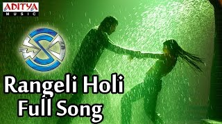 Rangeli Holi Full Song II Chakram Movie II Prabhas, Aasin - ADITYAMUSIC