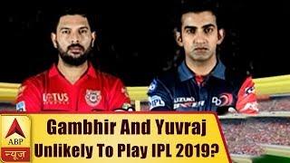 Will Gambhir and Yuvraj unlikely to play IPL 2019? - ABPNEWSTV