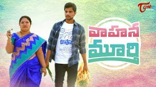 Vahana Murthy | Telugu Short Film 2018 | By Shanmukha Prasanth | TeluguOne - TELUGUONE