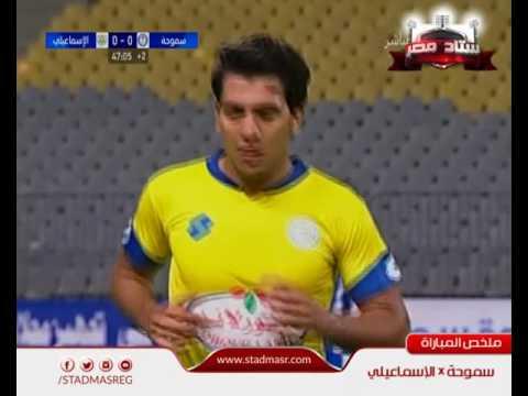 ملخص مباراة سموحة 2 - 1 الإسماعيلي | الجولة 7 - الدوري المصري