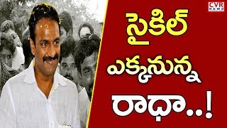 Vangaveeti Radha Likely to Join TDP | 25th JAN at His Father Statue | CVR NEWS - CVRNEWSOFFICIAL