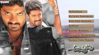 Asadhyudu  Telugu Movie Songs Jukebox || Kalyan Ram, Divya - ADITYAMUSIC