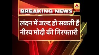 London court issues arrest warrant against Nirav Modi - ABPNEWSTV
