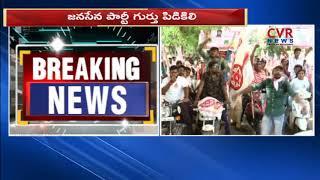 జనసేన పార్టీ గుర్తు పిడికిలి  | Pawan Kalyan announces Janasena Election Symbol  | CVR News - CVRNEWSOFFICIAL