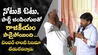 Chiranjeevi on note for vote, party jumpings, Temper | R Narayana Murthy Marketlo Prajaswamyam audio - IGTELUGU
