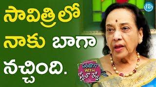 సావిత్రి లో నాకు బాగా నచ్చింది - Jamuna | #Mahanati || Saradaga With Swetha Reddy - IDREAMMOVIES