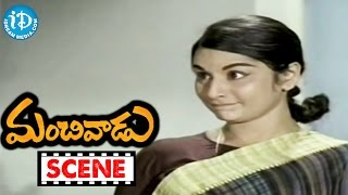Manchivadu Movie Scenes - Kanchana Introduction || Vanisri || ANR || Raja Babu || KV Mahadevan - IDREAMMOVIES