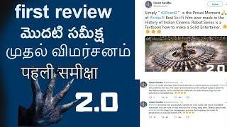 2.0 Movie First Review | Rajinikanth Latest Movie Review | TV Nxt Telugu - MUSTHMASALA