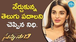 తాను నేర్చుకున్న తెలుగు పదాలని చెప్పిన Actress Nidhhi Agerwal    Talking Movies With iDream - IDREAMMOVIES