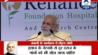 Full Speech l Lack of primary healthcare reason behind high rate of infant deaths, says PM Modi - ABPNEWSTV