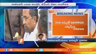Congress and JDS Protest in Karnataka Assembly Against Governor Decision on CM | iNews - INEWS