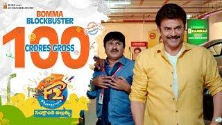F2 Comedy Scenes 11 - 100 Crore Blockbuster - Venkatesh, Varun Tej, Tamannaah, Mehreen - DILRAJU