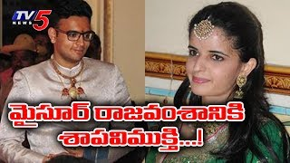 Mysore Palace Royal Family Going To Have A Child After 400 Years | TV5 News - TV5NEWSCHANNEL