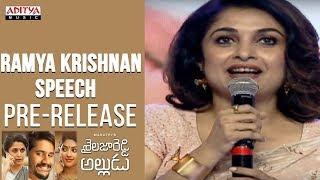 Ramya Krishnan Mesmerizing Speech @ Sailaja Reddy Alludu  Pre-Release Event || Naga Chaitanya - ADITYAMUSIC