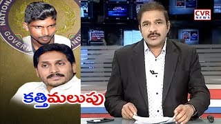 కత్తి మలుపు |YS Jagan Attack Case | NIA Accuses Andhra Police's SIT of Non-Cooperation | Moves Court - CVRNEWSOFFICIAL