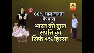 Ghanti Bajao Full: Wealth of 9 billionaires equals 65 crore Indians' property, reveals latest data - ABPNEWSTV
