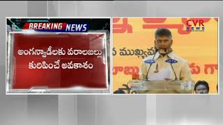 AP CM Chandrababu Announces Hike In Anganwadi Workers Salary  | Vijayawada |CVR NEWS - CVRNEWSOFFICIAL