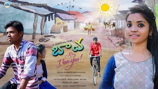 BAVA I LOVE YOU | Latest Telugu Romantic Comedy Short Film 2019 | COOL MAAMA - YOUTUBE