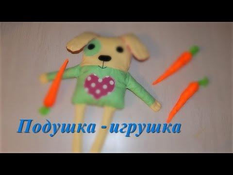 Детская подушка - игрушка с секретом подарок своими руками