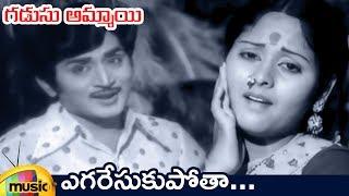 Murali Mohan Hit Songs | Egaresukupotha Video Song | Gadusu Ammayi Telugu Movie Video Songs - MANGOMUSIC