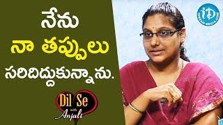 నేను నా తప్పులు సరిదిద్దుకున్నాను. - Lakshmi Kumari || Dil Se With Anjali - IDREAMMOVIES