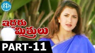 Iddaru Mitrulu Full Movie Part 11    Chiranjeevi, Ramya Krishnan    Mani Sharma - IDREAMMOVIES