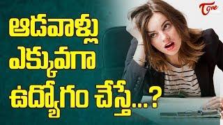 ఆడవాళ్లు  ఎక్కువగా ఉద్యోగం చేస్తే..? Working Too Hard is Bad for Women's Health - TeluguOne - TELUGUONE
