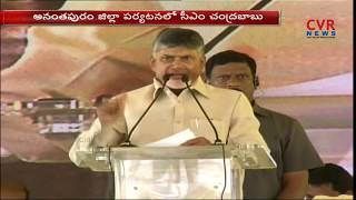 CM Chandrababu Naidu Speech At Public Meeting In Anantapur | CVR NEWS - CVRNEWSOFFICIAL