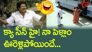 క్యా సీన్ హై! నా పెళ్లాం ఊరెళ్లిపోయిందే!! | Ultimate Movie Scene | TeluguOne - TELUGUONE