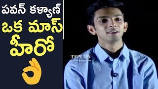 Pawan Kalyan Is A MASS HERO Says Anirudh | Anirudh Superb Words About Pawan Kalyan | TFPC - TFPC