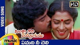 Mantri Gari Viyyankudu Telugu Movie Songs | Yemani Ne Cheli Video Song | Chiranjeevi | Ilayaraja - MANGOMUSIC