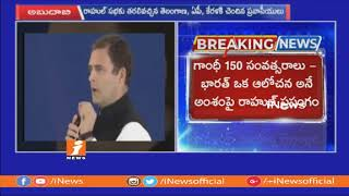 Rahul Gandhi Roaring Speech at International Stadium | Dubai | iNews - INEWS