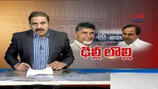 ఇద్దరు చంద్రుళ్లు ఎం చేసారు?|Opposition Criticizes KCR & Chandrababu over Niti Aayog| Special Drive - CVRNEWSOFFICIAL