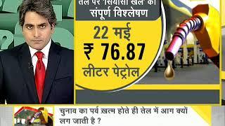Watch Daily News and Analysis with Sudhir Chaudhary, May 22, 2018 - ZEENEWS