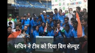 In Graphics: Sachin Tendulkar  congratulates blind team India  on world cup  victory - ABPNEWSTV