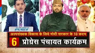 Taal Thok Ke: Will BJP play its 'Muslim card' to win over grand alliance in Lok Sabha polls? - ZEENEWS