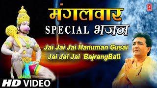 मंगलवार Special भजन I जय जय हनुमान गुंसाई, जय जय बजरंगबली Jai Jai Bajrangbali, Jai Jai Hanuman Gusai - TSERIESBHAKTI