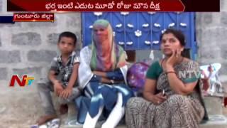 భర్త ఇంటి ఎదుట మూడో రోజు ఎండలో మౌన దీక్ష చేస్తున్న గర్భిణీ || NTV - NTVTELUGUHD