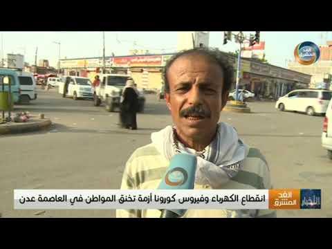 نشرة اخبار السابعة مساء | مسلحون يغتالون المصور نبيل القعيطي (2 يونيو)