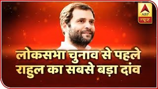 Will Rahul Gandhi's Minimum Wage scheme help him get votes? - ABPNEWSTV